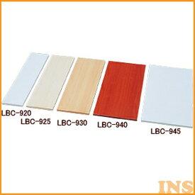 カラー化粧棚板 LBC-930 DIYボード 棚 日用品 棚板 収納 インテリア ホワイト・ビーチ・チェリーブラウン・ペア