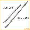 アルミ物干し竿 ALM-300H 【長さ約166〜300cm】 アイリスオーヤマ[★在]