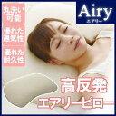 高反発 枕 エアリーピロー MARS-PL アイリスオーヤマ丸洗い可能 Airy まくら マクラ 通気性 抜群 クッション プレゼン…