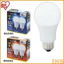 2個セット LED電球 E26 60W 電球色 昼白色 昼光色 アイリスオーヤマ 広配光 LDA7N-G-6T42P LDA8L-G-6T42P LDA7D-G-6T4…