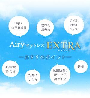 敷き布団敷布団マットレス高反発Airyエアリーマットレス1枚タイプAMEX-1Sアイリスオーヤマ