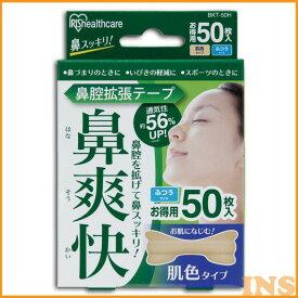 鼻腔拡張テープ 肌色 50枚入り BKT-50H アイリスオーヤマ