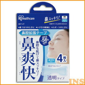 鼻腔拡張テープ 透明 4枚入り BKT-4T アイリスオーヤマ あす楽休業中