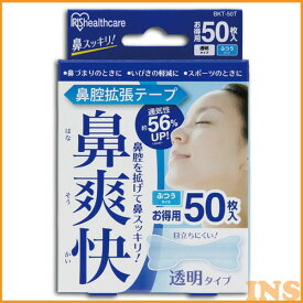 鼻腔拡張テープ 透明 50枚入り BKT-50T アイリスオーヤマ