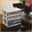 ウッドトップデスクチェスト WTDC-W421RF 収納棚 書類ケース 引き出し 収納ケース プラスチック 書類 棚 A4 収納 収納ボックス 小物入れ レター...