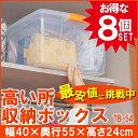 プラスチック製 衣装ケース 8個セット TB-54 アイリスオーヤマ高い所収納ボックス 奥行55cm 衣裳ケース 送料無料 フタ…