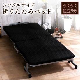 ベッド 折りたたみベッド シングル ブラック OTB-E アイリスオーヤマ送料無料 寝室 寝具 コンパクト 折りたたみ 一人暮らし 折畳み 折り畳み 簡易ベッド 収納 折り畳みベッド ベット キャスター付き 新生活 あす楽 一人