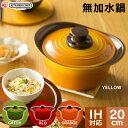 ≪送料無料≫アイリスオーヤマ 無加水鍋 20cm MKS-P20 オレンジ・レッド・イエロー なべ ナベ 土鍋 調理 キッチン 鍋 …