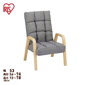 座椅子 チェア ウッドアームチェア Mサイズ WAC-M ファブリック/グレー コーデュロイ/ベージュ リクライニング チェア パーソナルチェア 1人掛け 腰かけ リビングチェア 椅子 座椅子 アイリスオーヤマ 省スペース 折畳 和室 洋室 あす楽