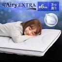 マットレス エアリーマットレス エアリー エアリーマットレス エクストラ 三つ折りタイプ AMEX-3Sシングルサイズ シングル 高反発 かため 硬め 洗濯可能 折り畳み 折りたたみ Airy アイリ