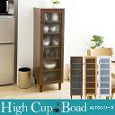 ハイカップボード キッチン キャビネット ブラウン ナチュラル ホワイト