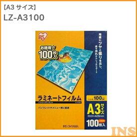 ラミネートフィルム A3≪100枚入100μm≫ LZ-A3100 アイリスオーヤマ