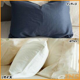 【B】Fab the Homeダブルガーゼ ピローケース(封筒式) LホワイトFH113820-100・インディゴFH113820-350(ピローケース/ピロー)【TC】