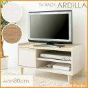 【在庫限り】テレビ台 テレビボード 北欧 ARDILLA IR-TV-004送料無料 ローボード 北欧 幅80cm テレビ台 32型 tvボード…