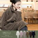 着る毛布 Blanko マイクロミンクファー ルームウェア ロングサイズ MBRWL-02送料無料 ガウン 袖付き マイクロファイバ…