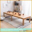 テーブル 伸縮センターテーブル W100-180 RPE100TBLWN・RPE100TBLNA・RPE100TBLWH テーブル リビングテーブル コーヒ…