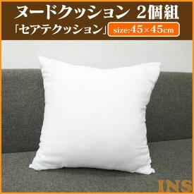 【TD】ヌードクッション2個組「セアテクッション」45×45cm【イケヒコ】