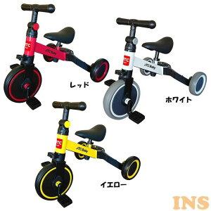 さんばいく 三輪車 バランスバイク 乗用玩具 シンプル こども用 変形 ギフト 18カ月から お出かけ JTC レッド ホワイト イエロー【D】