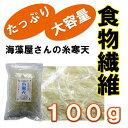 糸寒天100g/食物繊維/お腹すっきり/ダイエット/便秘予防