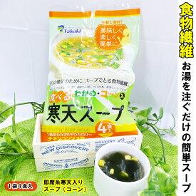 即席寒天スープ(わかめ、コーン入)4食入り/【1袋のみならヤマトネコポス便対応可能】