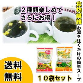 送料無料/単価お得にまとめ買い/即席寒天スープ(コーン入り・ねぎ入り)2種類各5袋セット【合計10袋入り】