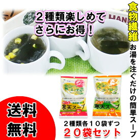 送料無料/単価お得にまとめ買い/即席寒天スープ(コーン入り・ねぎ入り)2種類各10袋セット【合計20袋入り】