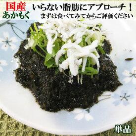 海藻あかもく(海納豆)小袋20g×7袋入り/ぎばさ/国産