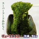 冷凍海藻あかもく(海納豆)150g×20袋入り(一箱 3kg入り)/スーパーフード/ヘルシー食材/ダイエット/食べて腸活/別…