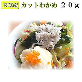 天草産カットわかめ20g/4袋までならメール便可能/便利なジャストサイズ/お手軽乾燥商品