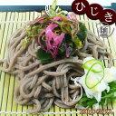 ひじき麺300g(100g×3束)/3袋までならヤマトメール便対応可能/海藻麺/ひじき粉入/珍しい麺