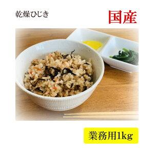 国産 乾燥ひじき業務用1kg/食物繊維/栄養価の高い海藻/