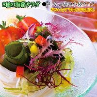 8種の海藻サラダ