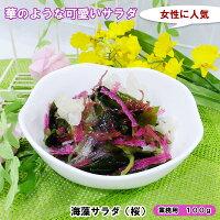 海藻サラダ(桜)40g