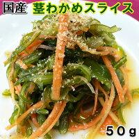 乾燥茎わかめスライス50g
