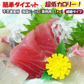 海藻ビードロ1Kg(上品な細麺)/業務用サイズ/奇跡的にうれしいキラキラ食材【 海藻麺 / 海草 】/ダイエットの味方/太らない食材/痩せたい人必見