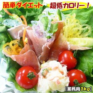海藻ビードロ1kg(普通麺)単品/業務用サイズ/奇跡的にうれしいキラキラ食材【 海藻麺 / 海草 】/ダイエットの味方/太らない食材/痩せたい人必見