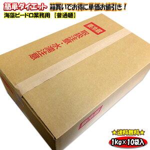 新価格で再登場!! 【 海草 ビードロ 】海藻ビードロ業務用1kg×10袋入ダイエットに使える◎ /太らない/