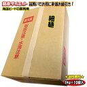 ★まとめ買いで【送料無料】★海藻ビードロ(細麺タイプ)大袋1kg×10入