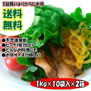 2箱まとめ買いで割引【20kg】【普通麺】まとめ買いでお得! 【 海草 ビードロ 】海藻ビードロ業務用1kg×10袋入×2箱/ダイエットに使える◎ /太らない/