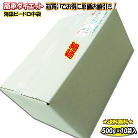 海藻★まとめ買いで送料無料★海藻ビードロ(細麺タイプ)500g×10入