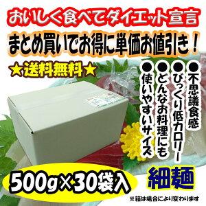 海藻★まとめ買いで送料無料★海藻ビードロ(細麺タイプ)500g×30袋入