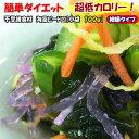 海藻ビードロ100g×5袋セット(上品な細麺)/使い切りサイズ/奇跡的にうれしいキラキラ食材【 海藻麺 / 海草 】/ダイエ…