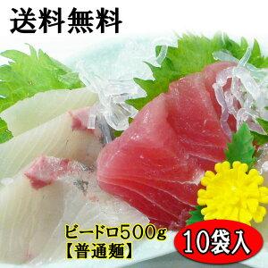 送料無料/500g×10袋入/海藻ビードロ【普通麺】/単価割引/ダイエットに/糖質制限に/【 海草 】【送料込み】