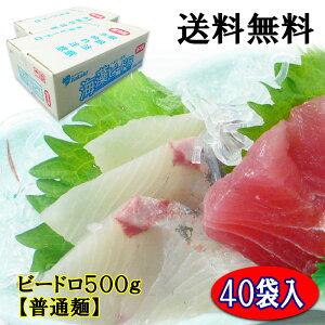 海藻ビードロ 500g×20袋入×2箱【普通麺】/(計40袋)20kg/送料無料/ダイエットにも使える◎/糖質制限に/【 海草 】大容量で超お得に購入!/意識高い系の方に人気/