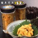 熊本天草産 殻出し生うに ガンガゼうに 醤油付き(50g×2瓶) 海鮮 うに丼 寿司 刺身 お取り寄せ 特産 名産 水揚げ 直…