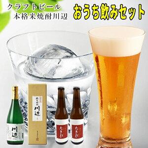 【送料無料】家飲みセット クラフトビールと米焼酎セット 地ビール 黒ビール 宅飲み お酒 おうち飲み 人気