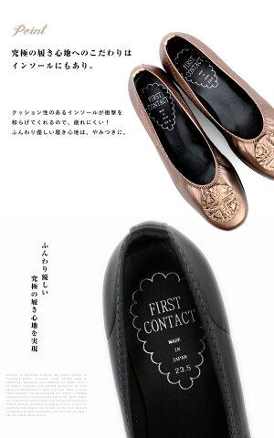 【あす楽】【日本製】FIRSTCONTACT/ファーストコンタクト5cmヒールで美脚♪厚底ウェーブウェッジソールワッペンポイントスニーカーパンプス/ウォーキングシューズ/コンフォートシューズ【レディース黒ヒール6cm】39001パンプスシューズ