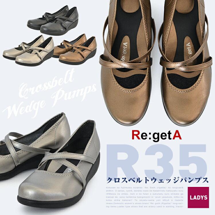 【あす楽】【送料無料】RegetA(リゲッタ) パンプス 靴 ウェッジソール コンフォートシューズ レディース ヒール高5cm 日本製 正規取扱店 (r35) はきやすい 歩きやすい オフィス 外反母趾 靴 パンプス