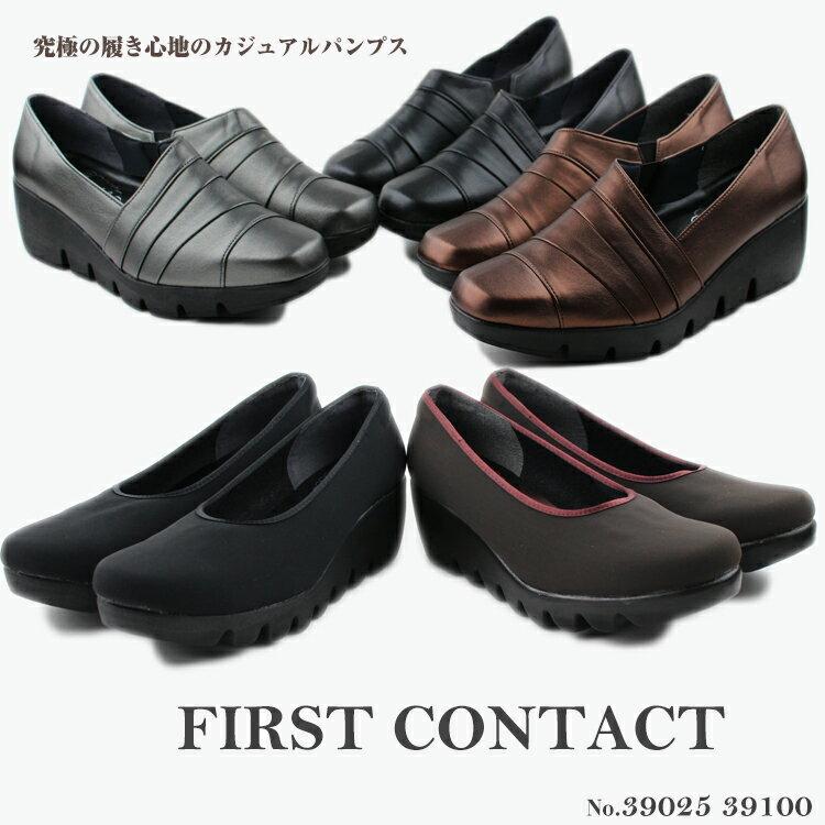 【あす楽】【日本製】FIRST CONTACT/ファーストコンタクト 6cmヒールで美脚♪厚底 ウェーブウェッジソール スニーカーパンプス/ウォーキングシューズ/コンフォート シューズ【レディース 靴 ヒール6cm】39025 39100 パンプス シューズ