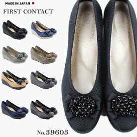 【送料無料】【日本製】FIRST CONTACT ファーストコンタクト 日本製 ウェッジソール パンプス レディース 歩きやすい 黒 コンフォートシューズ レディース パンプス レディース ヒール ウエッジソール ビジュー 冠婚葬祭 靴 レディース オフィスパンプス 39603
